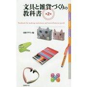 文具と雑貨づくりの教科書 第2版 [単行本]