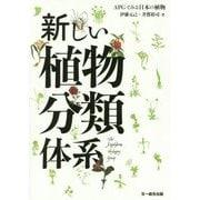 新しい植物分類体系―APGでみる日本の植物 [単行本]