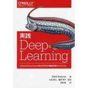 実践Deep Learning―PythonとTensorFlowで学ぶ次世代の機械学習アルゴリズム [単行本]