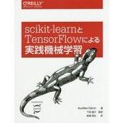 scikit-learnとTensorFlowによる実践機械学習 [単行本]