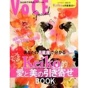 VoCE Specialあなたの月星座で分かるKeiko的愛-2018年下半期占いスペシャル(講談社MOOK) [ムックその他]