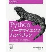 Pythonデータサイエンスハンドブック―Jupyter、NumPy、pandas、Matplotlib、scikit-learnを使ったデータ分析、機械学習 [単行本]