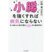 小腸を強くすれば病気にならない-今、日本人に忍び寄る「SIBO」(小腸内細菌増殖症)から身を守れ! [単行本]