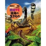 EX MOVE 猛毒の生きもの (講談社の動く図鑑MOVE) [図鑑]