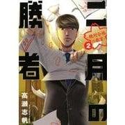 二月の勝者 ー絶対合格の教室ー<2>(ビッグ コミックス) [コミック]