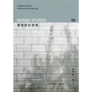 NIIZEKI STUDIO 建築設計図集 [単行本]