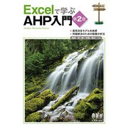 Excelで学ぶAHP入門 第2版 [単行本]
