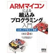 ARMマイコンによる組込みプログラミング入門 改訂2版-ロボットで学ぶC言語 [単行本]