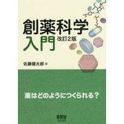 創薬科学入門(改訂2版)--薬はどのようにつくられる? [単行本]