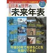 日本&世界の未来年表 [単行本]