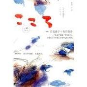 こころ Vol.43 (こころ) [単行本]