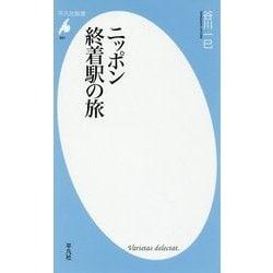ニッポン 終着駅への旅44 (平凡社新書) [新書]