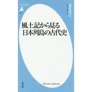 一冊で知る「風土記」 (平凡社新書) [新書]