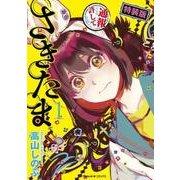 さきたま 1 特装版(Nemuki+コミックス) [コミック]