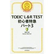 TOEIC L&R TEST初心者特急パート3 [単行本]