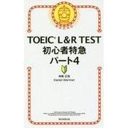 TOEIC L&R TEST初心者特急パート4 [単行本]