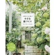 一年中センスよく美しい小さな庭づくり(アサヒ園芸BOOK) [単行本]