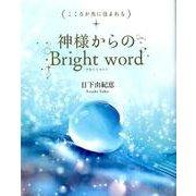 神様からのBright word-こころが光に包まれる [単行本]