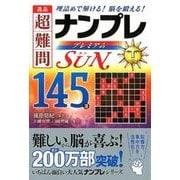 逸品超難問ナンプレプレミアム145選Sun-理詰めで解ける!脳を鍛える! [文庫]