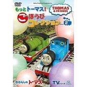 きかんしゃトーマス TVシリーズ15 もっときかんしゃトーマス! ごほうびコレクション2
