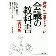 世界で一番やさしい会議の教科書 実践編 [単行本]