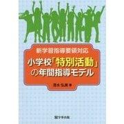 新学習指導要領対応 小学校「特別活動」の年間指導モデル [単行本]