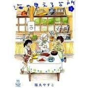 海の見える台所 1(思い出食堂コミックス) [コミック]
