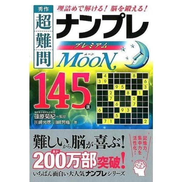 秀作超難問ナンプレプレミアム145選MOON-理詰めで解ける!脳を鍛える! [文庫]