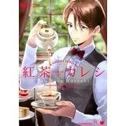 紅茶+カレシ(ポーバックス Be comics) [コミック]