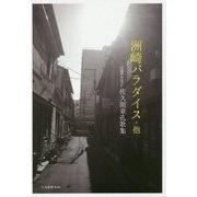 洲崎パラダイス・他-佐久間章孔歌集(月光叢書) [単行本]