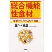 総合機能性食材-末期がんからの生還2 [単行本]