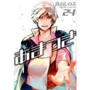 あまつき 24(IDコミックス ZERO-SUMコミックス) [コミック]