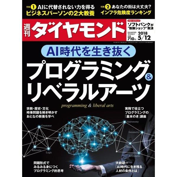週刊 ダイヤモンド 2018年 5/12号 [雑誌]