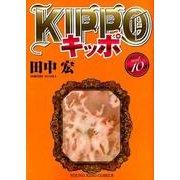 KIPPO 10(ヤングキングコミックス) [コミック]