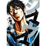 シマウマ 18(ヤングキングコミックス) [コミック]