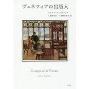 ヴェネツィアの出版人 [単行本]