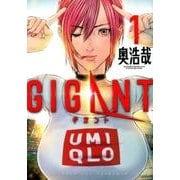GIGANT<1>(ビッグ コミックス) [コミック]