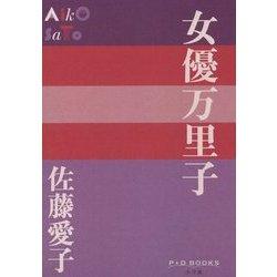 女優万里子(P+D BOOKS) [単行本]