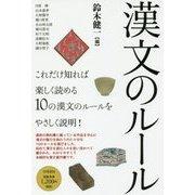 漢文のルール [単行本]