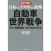 日本vs.アメリカvs.欧州 自動車世界戦争-EV・自動運転・IoT対応の行方 [単行本]