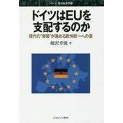 """ドイツはEUを支配するのか-現代の""""帝国""""が進める欧州統一への道 (シリーズ・現代経済学) [全集叢書]"""