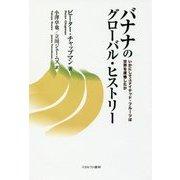 バナナのグローバル・ヒストリー―いかにしてユナイテッド・フルーツは世界を席巻したか [単行本]