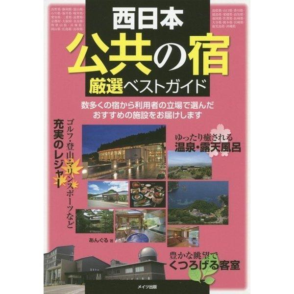 西日本「公共の宿」 厳選ベストガイド [単行本]