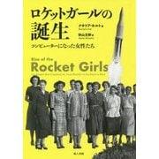 ロケットガールの誕生-コンピューターになった女性たち [単行本]