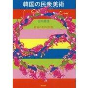 韓国の民衆美術(ミンジュン・アート)―抵抗の美学と思想 [単行本]