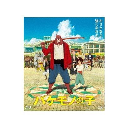 バケモノの子 期間限定スペシャルプライス版 [Blu-ray Disc]