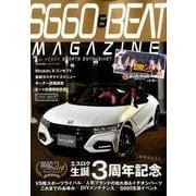 S660&BEAT MAGAZINE Vol.06 (CARTOPMOOK) [ムック・その他]