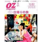 OZ magazine (オズ・マガジン) 2018年 06月号 [雑誌]