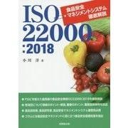 ISO22000:2018食品安全マネジメントシステム徹底解説 [単行本]