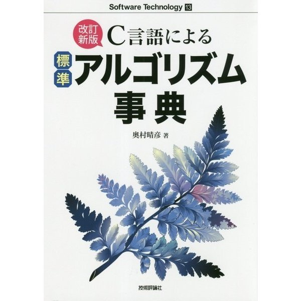 C言語による標準アルゴリズム事典 改訂新版;第2版 (Software Technology〈13〉) [単行本]